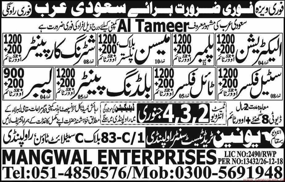 Electricians, Plumbers, Mason, Labours Jobs in Saudi Arabia