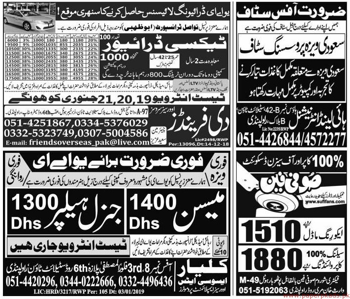 Express Newspaper Jobs 10 January 2019 Latest