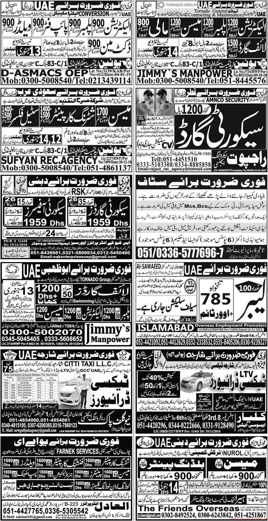 Express Newspaper Jobs 12 December 2019 Latest