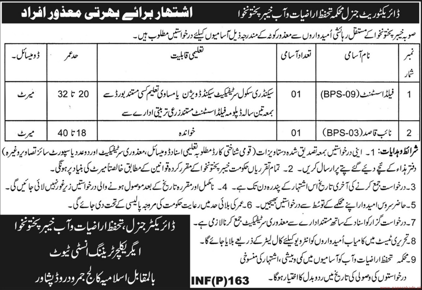 Field Assistant & Naib Qasid Required