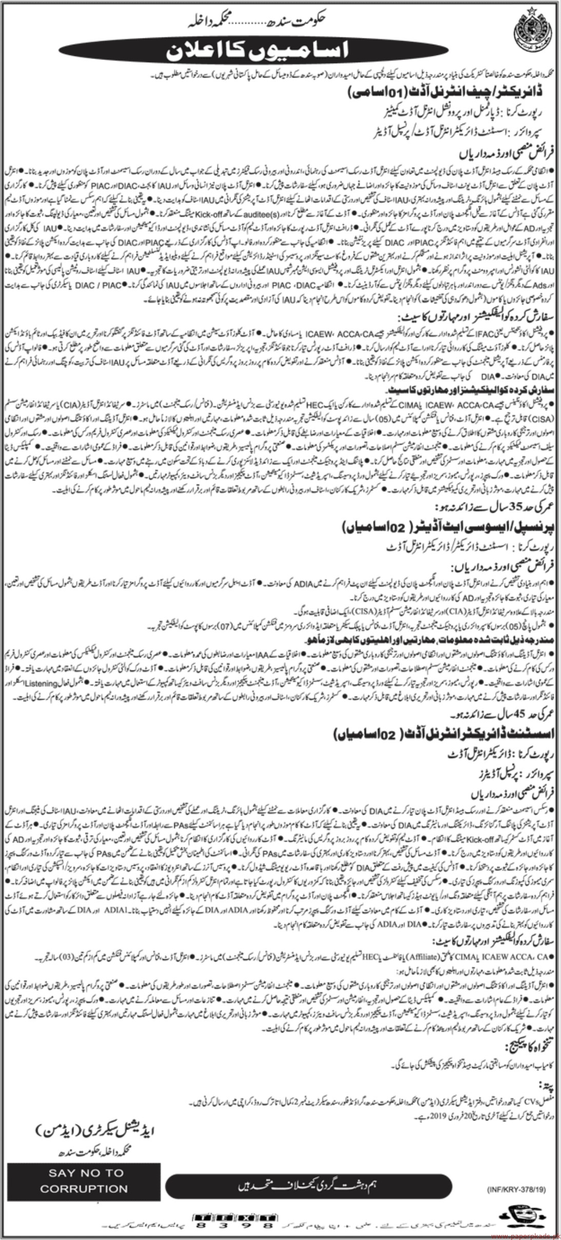 Government of Pakistan (Ministry of Interior) Jobs 2019 Latest