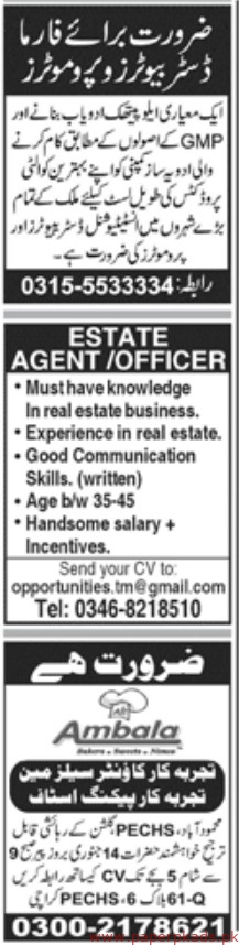 Jang Jobs Latest 13 January 2019 Latest