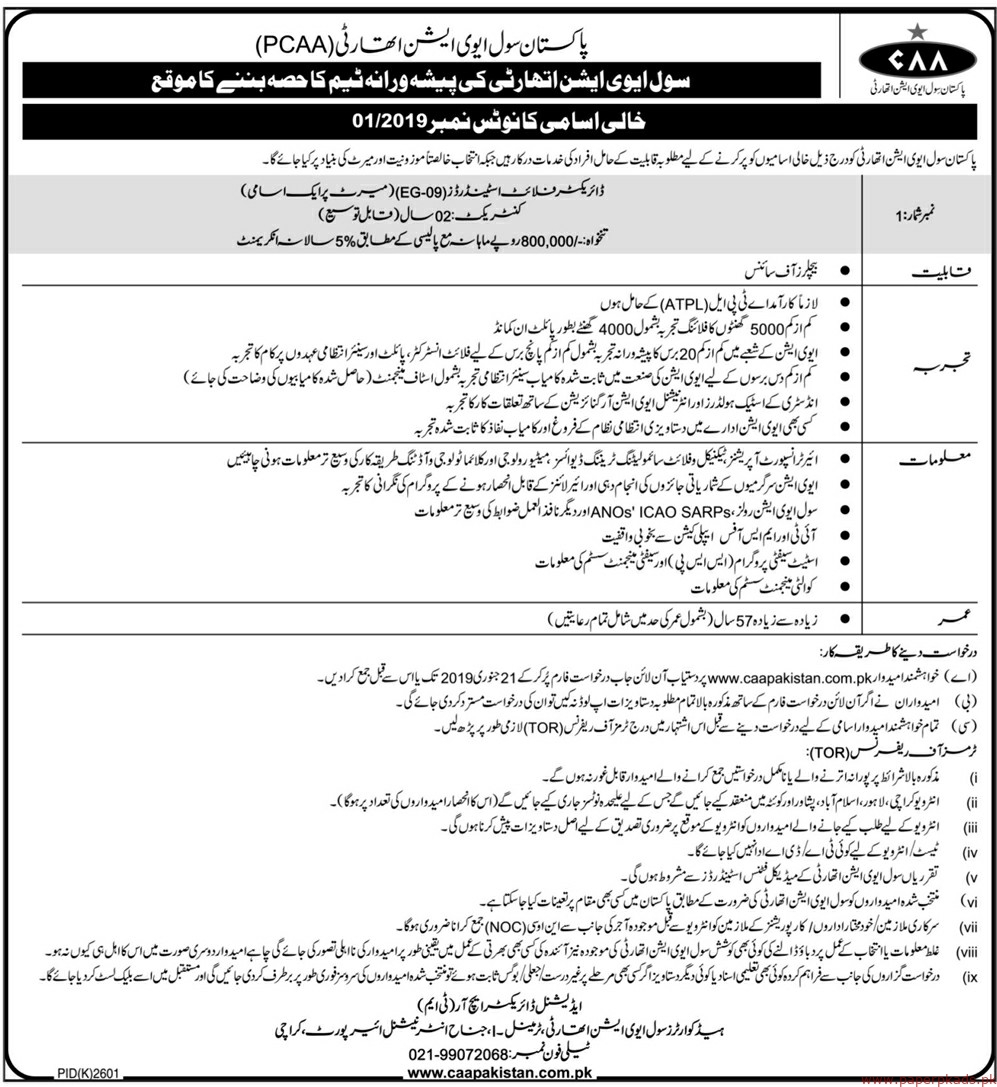 Pakistan Civil Aviation Authority Jobs 2019 Latest