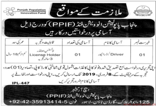 Punjab Population Innovation Fund (PPIF) Jobs 2019 Latest