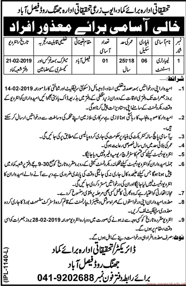 Agriculture Department Jhang Jobs 2019 Latest
