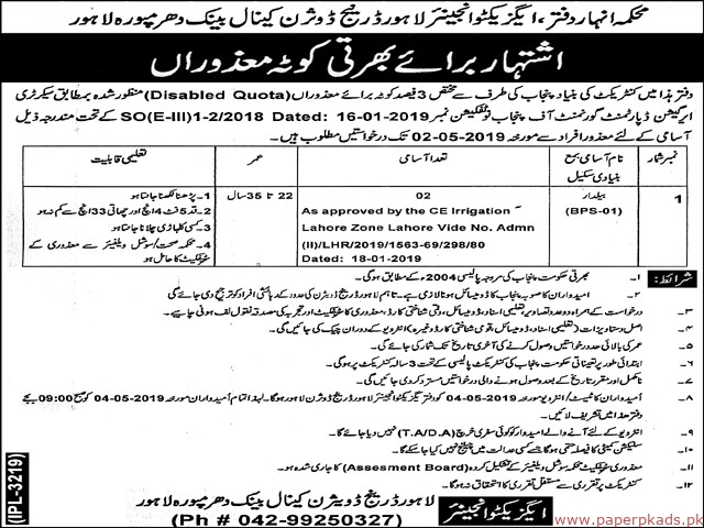 Canal Division Lahore Jobs 2019 Latest