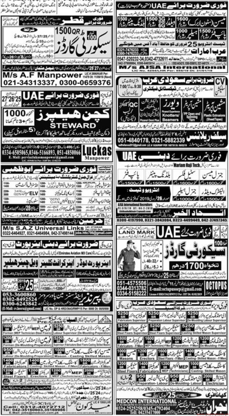 Express Newspaper Jobs 24 February 2019 Latest