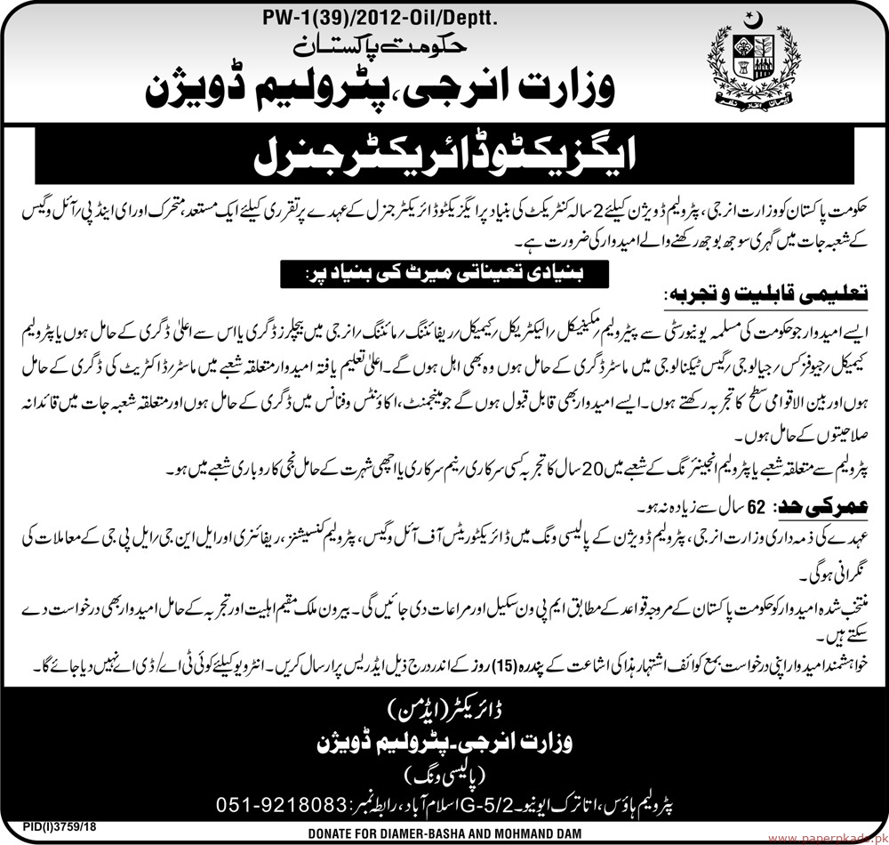 Government of Pakistan - Ministry of Energy Jobs 2019 Latest