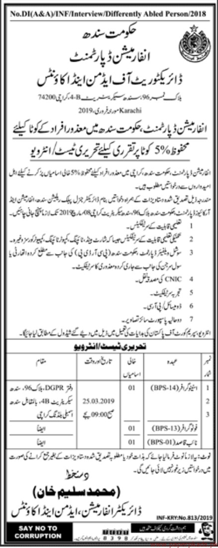 Government of Sindh - Information Department Jobs 2019 Latest