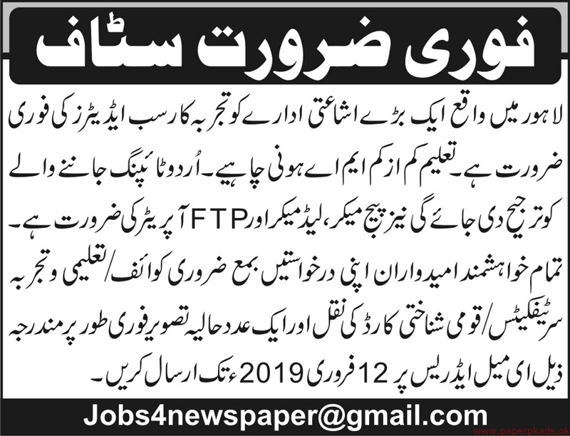 Private Department Jobs 2019 Latest