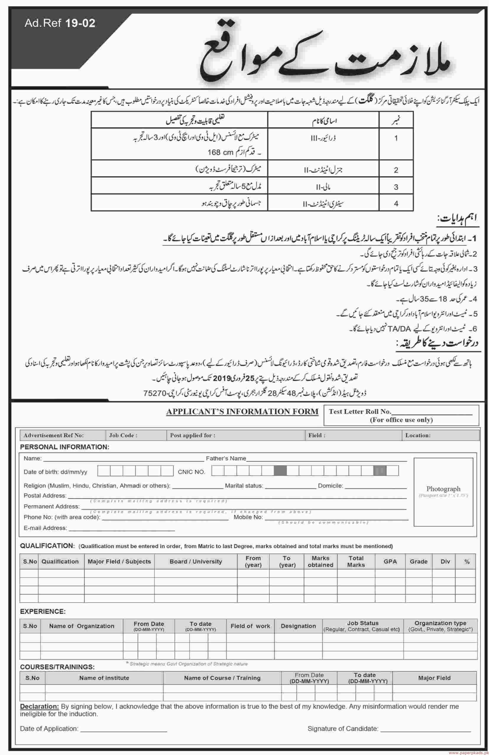 Public Sector Organization Ad Ref 19-02 Jobs 2019 Latest