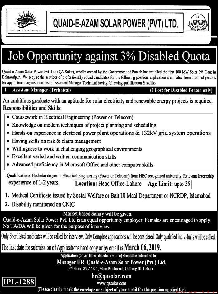 Quaid-e-Azam Solar Power Private Limited Jobs 2019 Latest