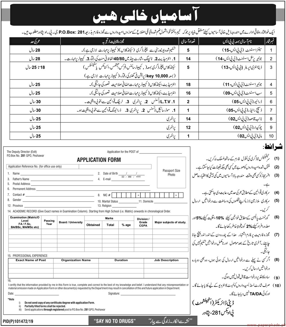 Reputed Public Sector Organization Jobs 2019 Latest