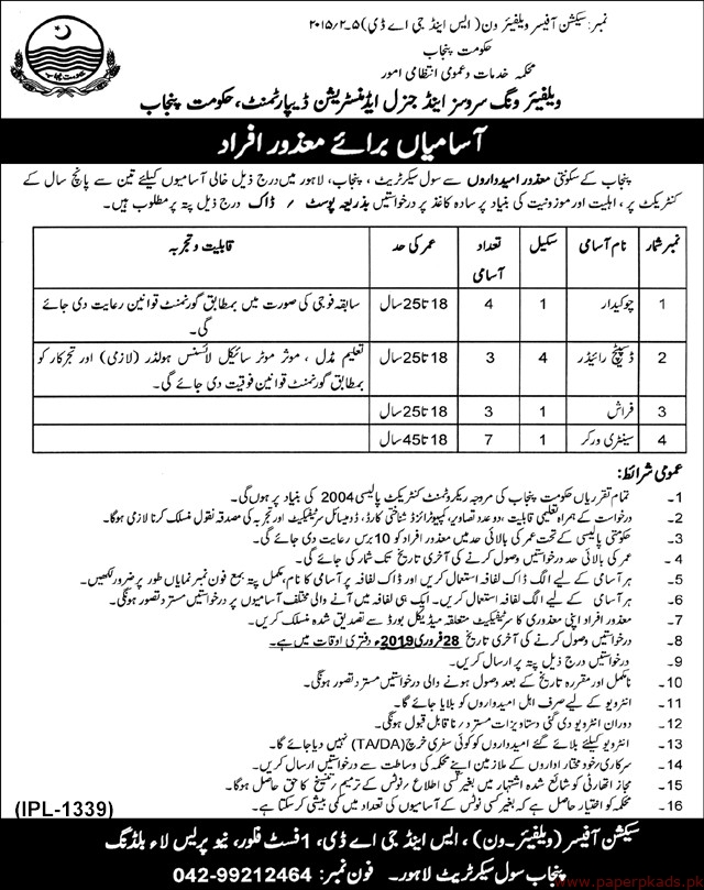 Services and General Administration Department Jobs 2019 Latest