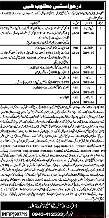 District and Session Judge Jobs 2019 Latest