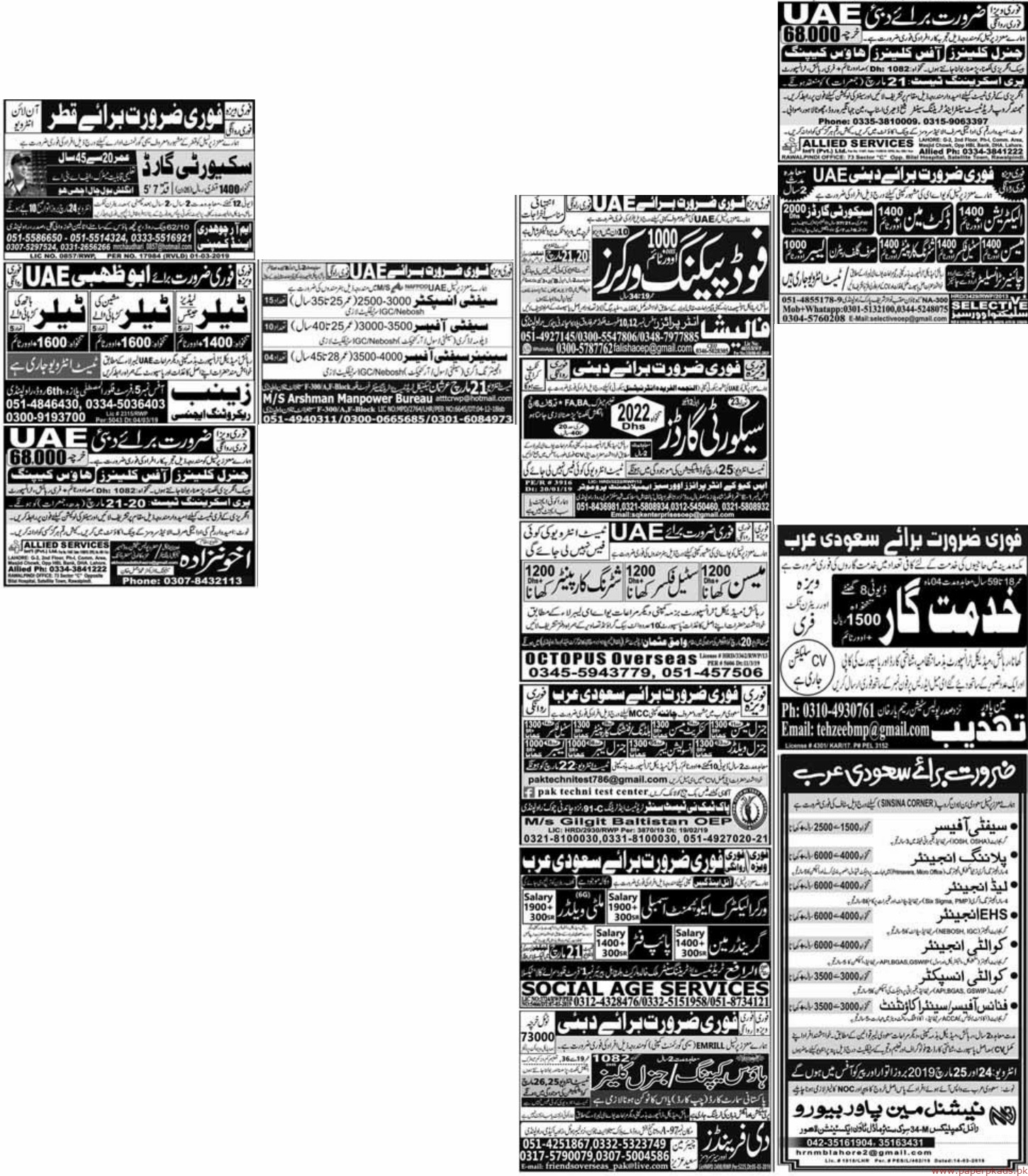 Express Newspaper Jobs 19 March 2019 Latest