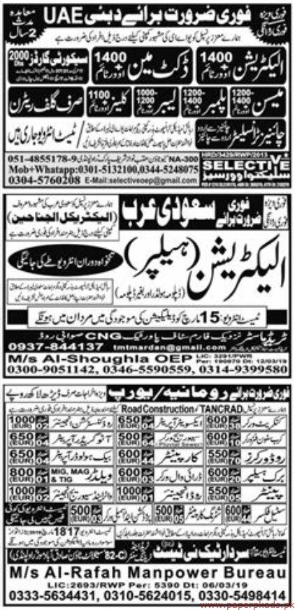 Express Newspaper Jobs Latest 14 March 2019