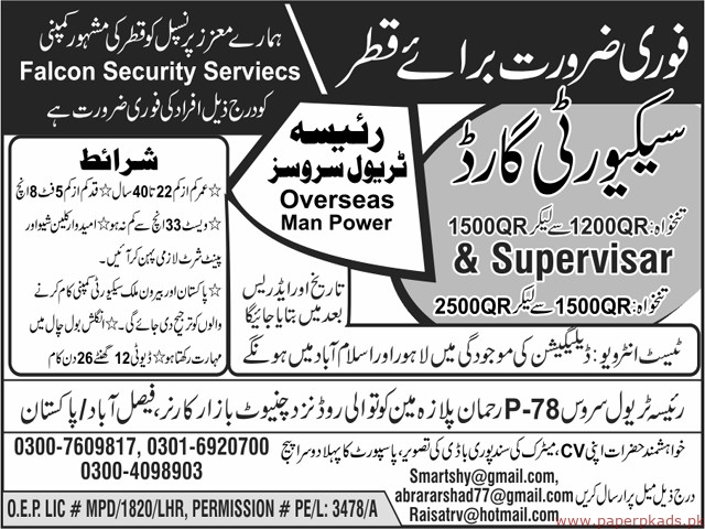 Falcon Security Services Jobs 2019 Latest