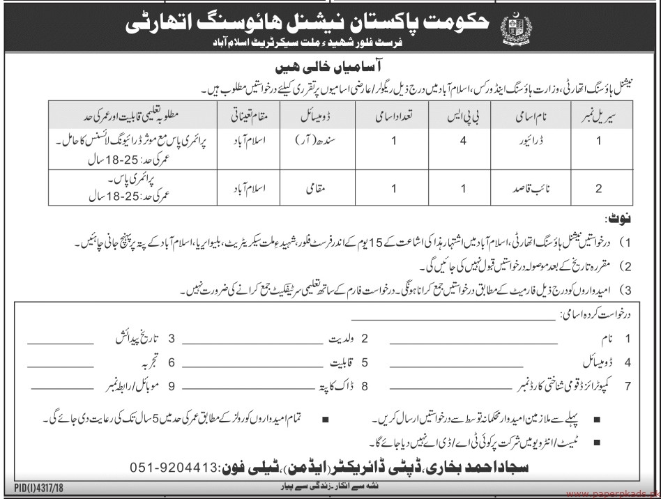 Government of Pakistan - National Housing Authority (NHA) Jobs 2019 latest