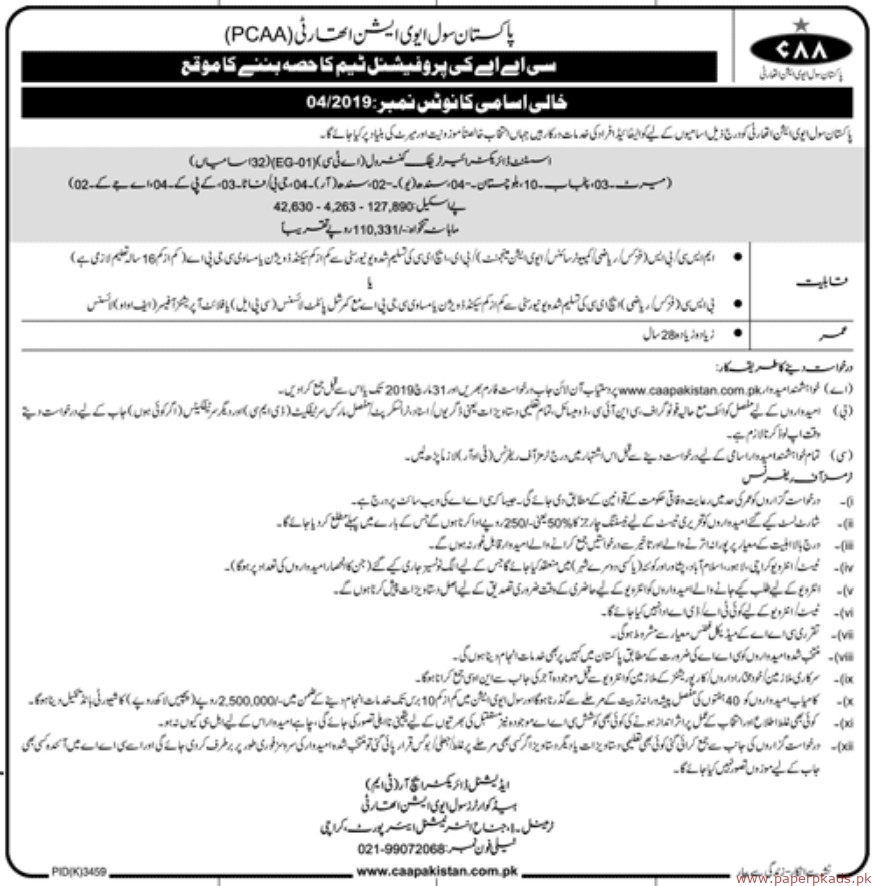 PCAA Jobs 2019 Latest