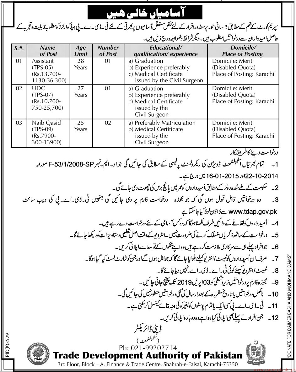 Trade Development Authority of Pakistan Jobs 2019 Latest
