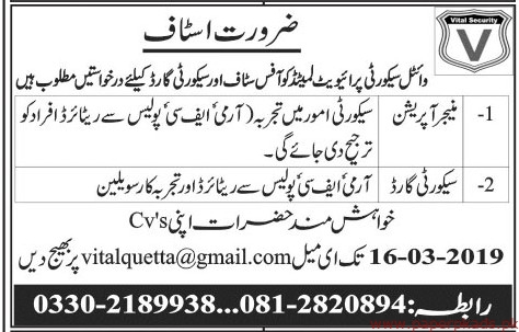 Vital Security Private Limited Jobs 2019 Latest