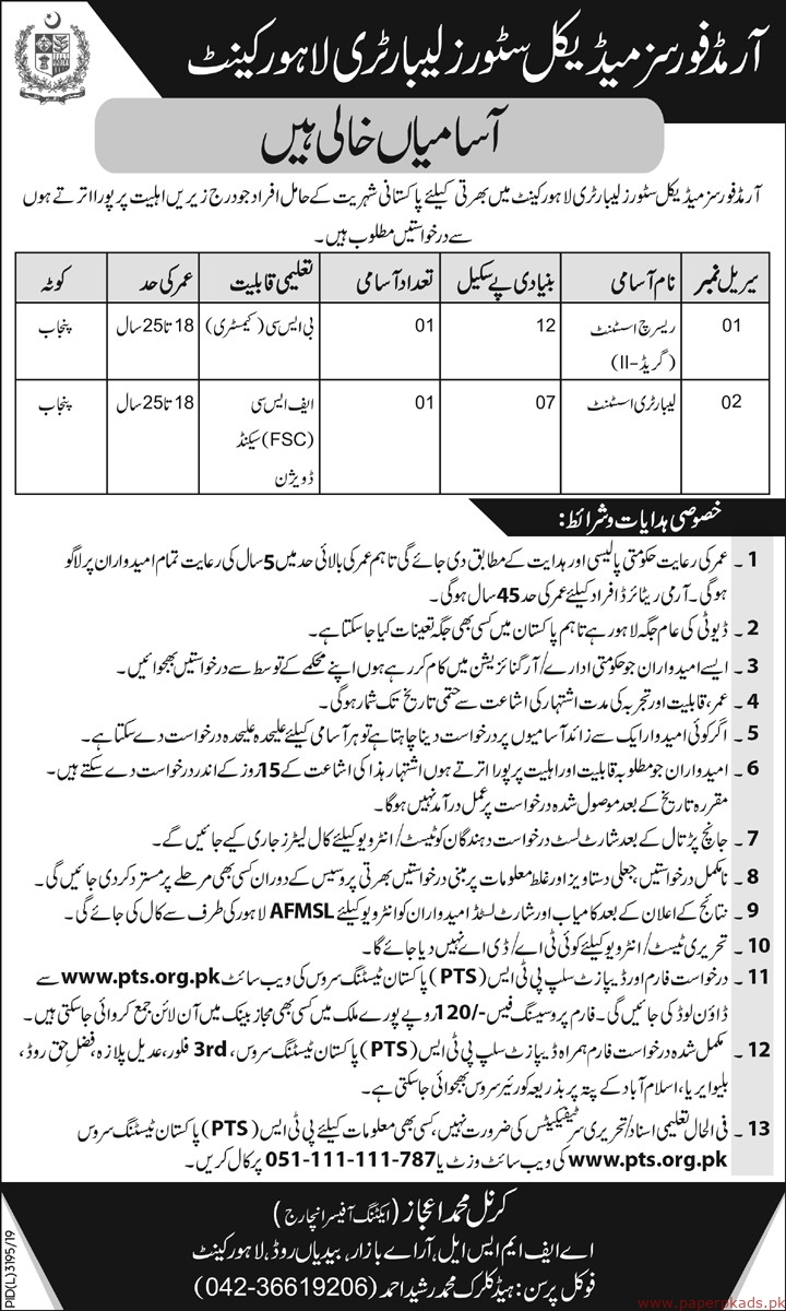 Armed Forces Medical Stores Laboratory Lahore Jobs 2019 Latest