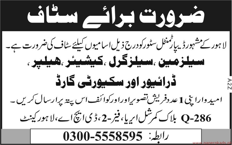 Departmental Store Staff Required