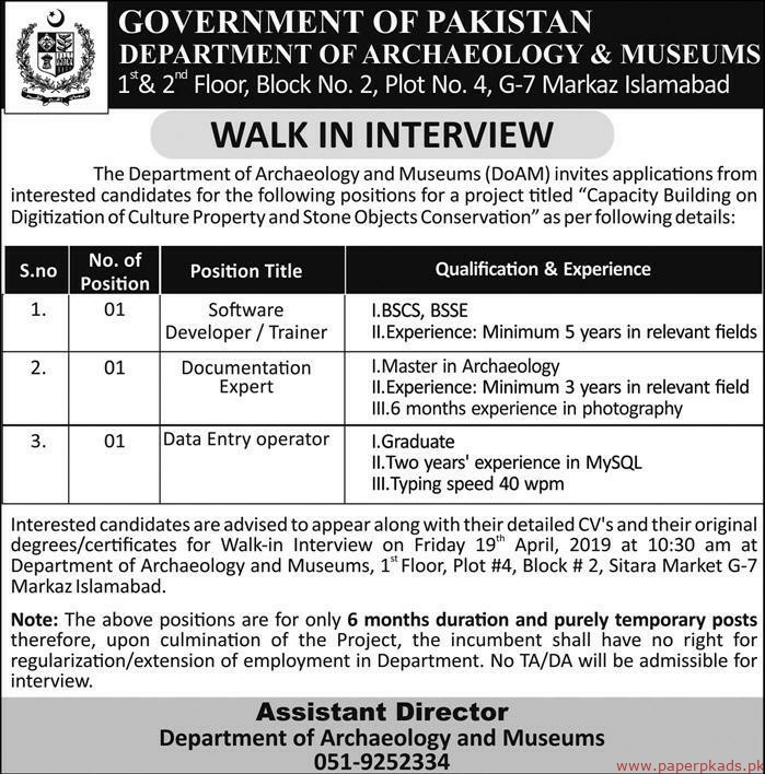 Government of Pakistan - Department of Archaeology and Museums Jobs 2019 Latest