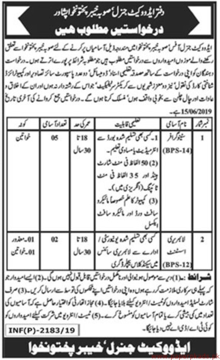 Advocate General office KPK Jobs 2019 Latest