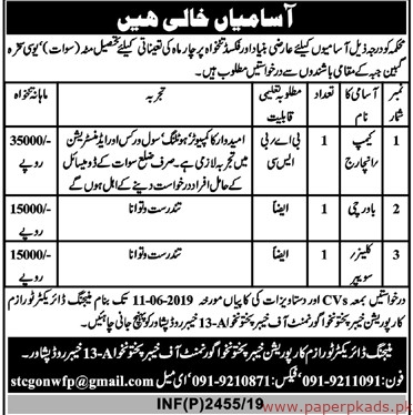 Corporation Department KPK Jobs 2019 Latest