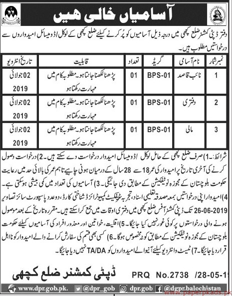 Deputy Commissioner Office Jobs 2019 Latest