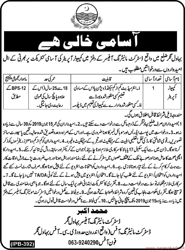 District Monitoring Officers Jobs 2019 Latest