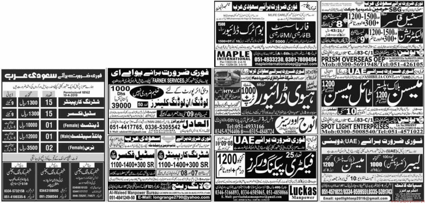 Express Newspaper Jobs 07 April 2019 Latest