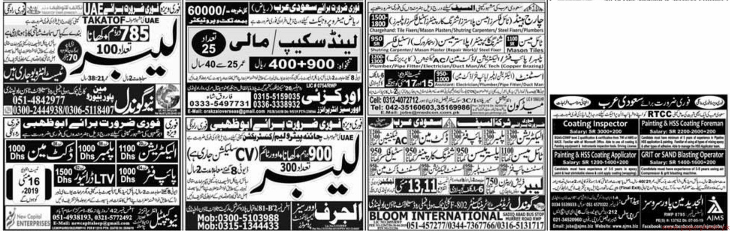 Express Newspaper Jobs 10 May 2019 Latest