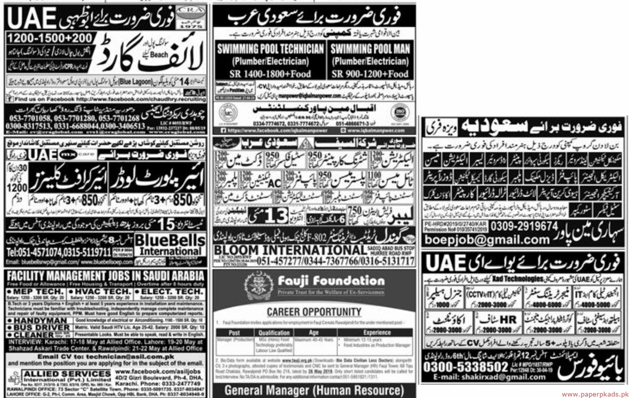 Express Newspaper Jobs 12 May 2019 Latest
