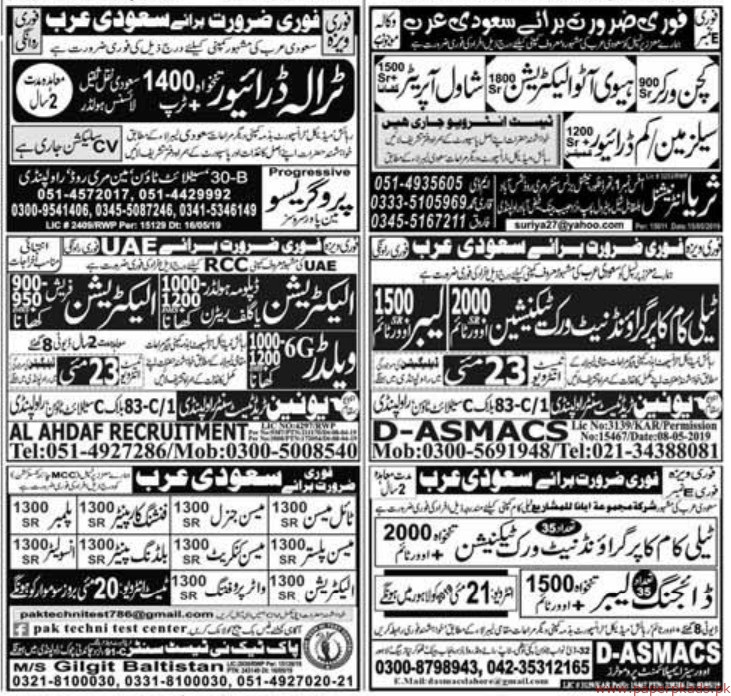 Express Newspaper Jobs 18 May 2019 Latest