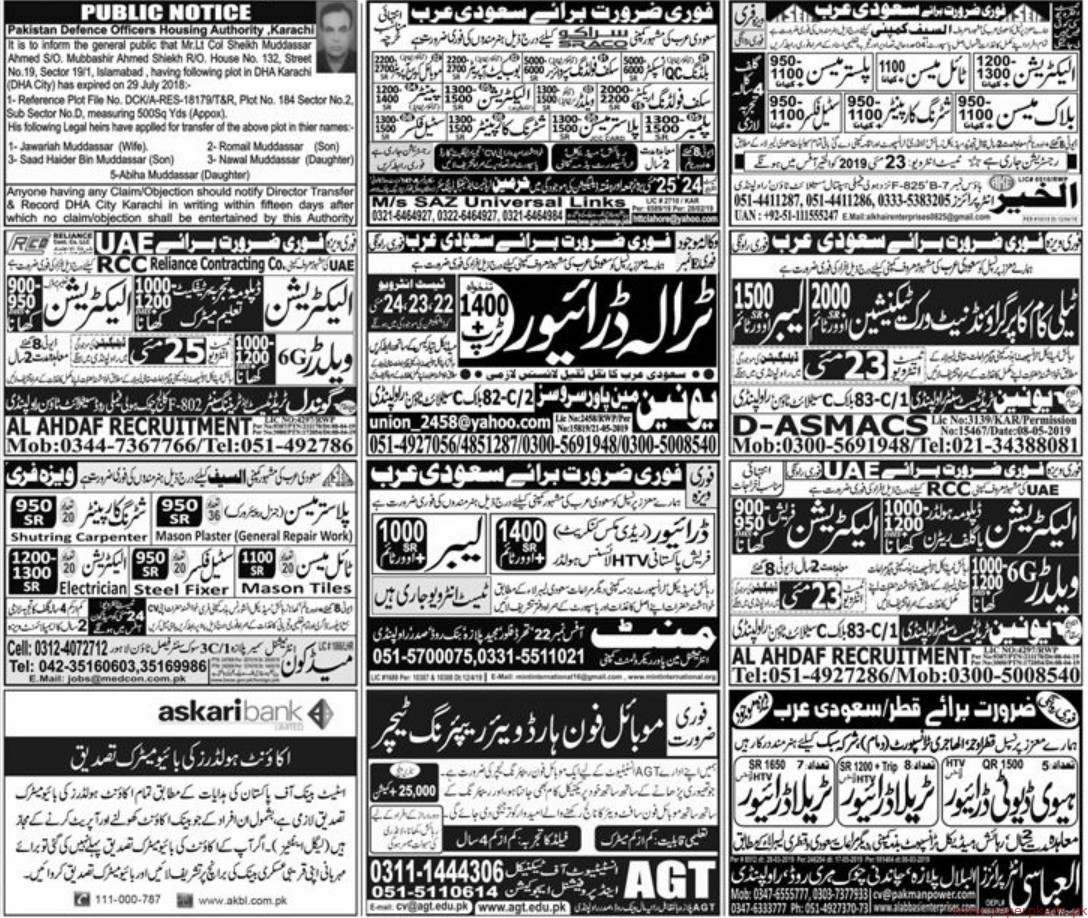 Express Newspaper Jobs 22 May 2019 Latest