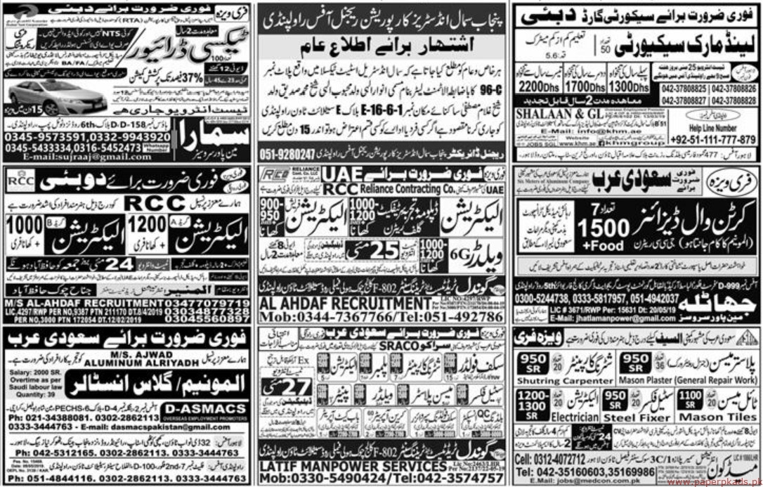 Express Newspaper Jobs 23 May 2019 Latest