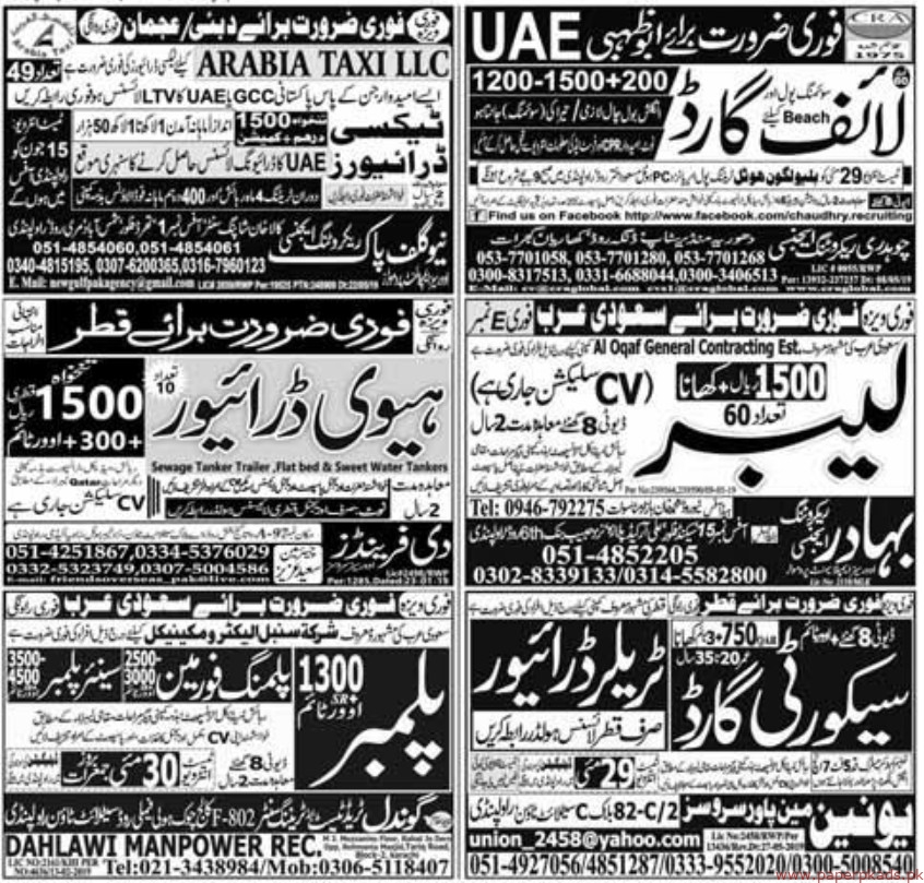 Express Newspaper Jobs 28 May 2019 Latest