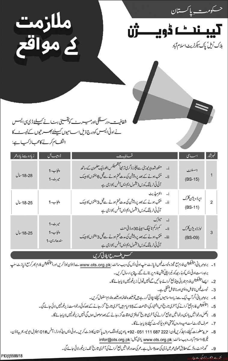 Government of Pakistan - Cabinet Division Jobs 2019 Latest