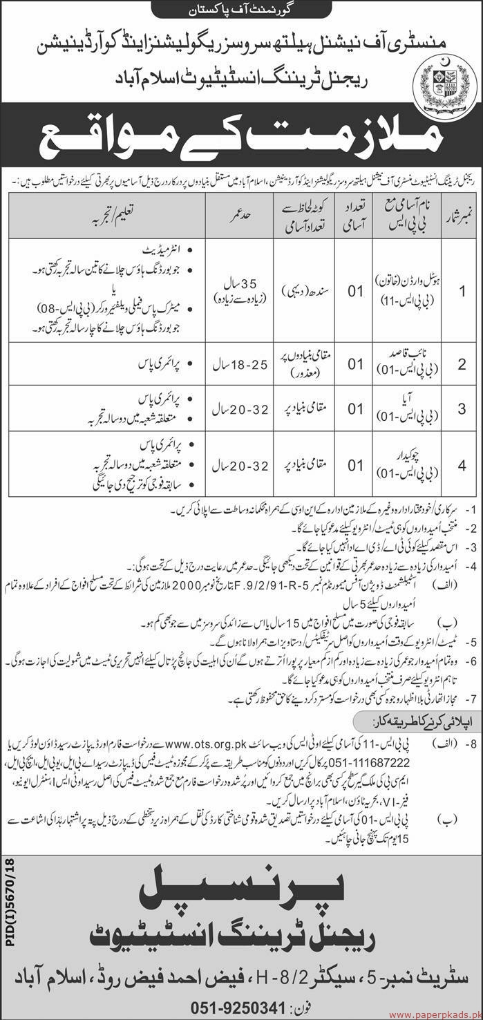 Government of Pakistan - Ministry of National Health Services Regulation & Coordination Jobs 2019 Latest