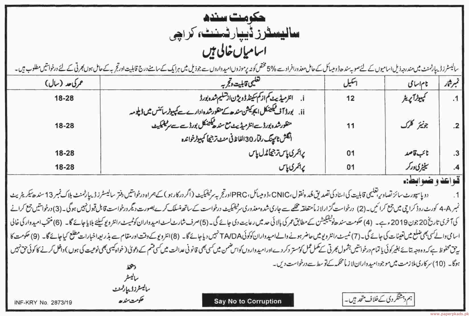 Government of Sindh - Solicitor Department Jobs 2019 Latest