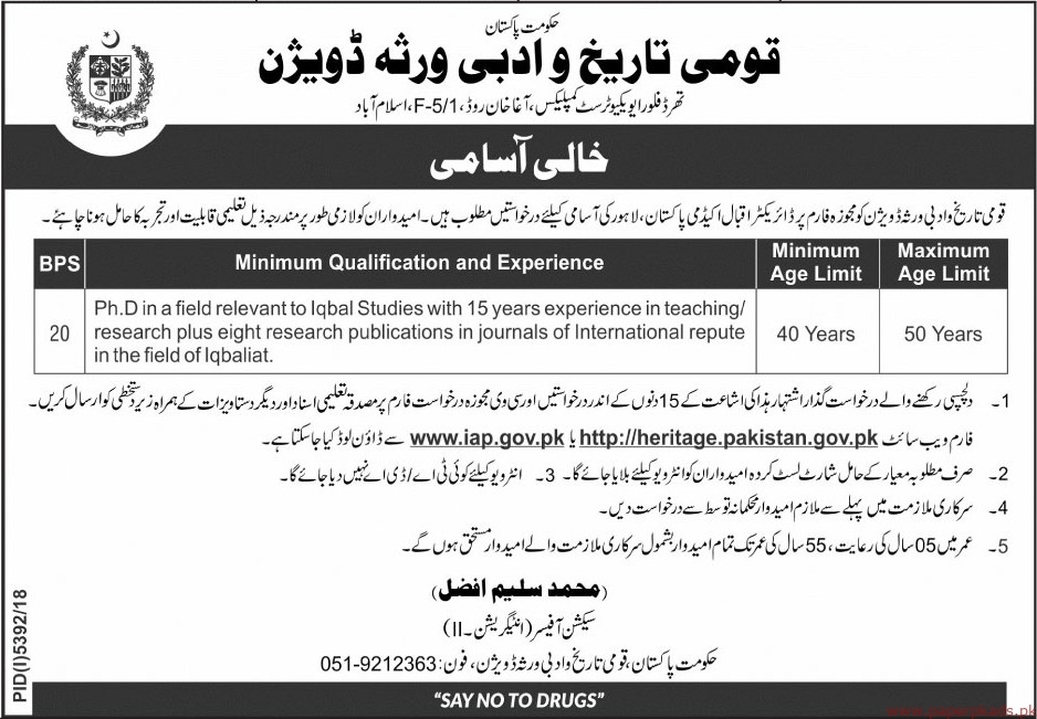 National History and Literary Heritage Division Jobs 2019 Latest