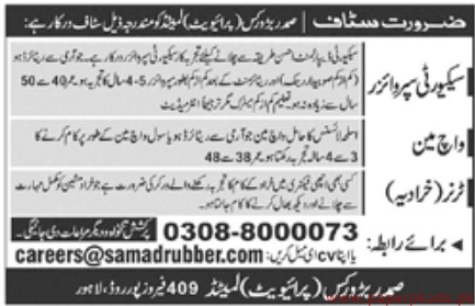 Samad Rubber Works Private Limited Jobs 2019 Latest