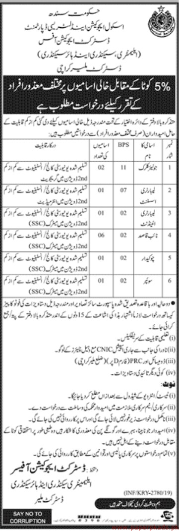 School Education & Literacy Department Jobs 2019 Latest