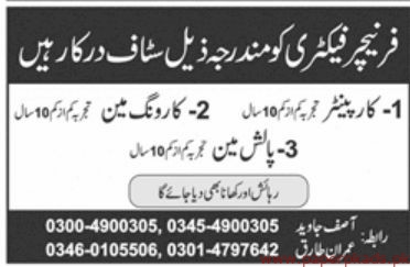Furniture Factory Staff Required