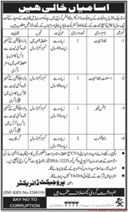 World Bank Funded Project Jobs 2019 Latest