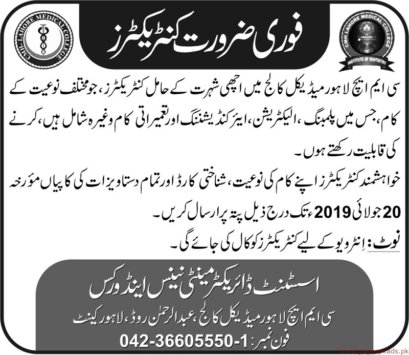 CMH Lahore Jobs 2019 Latest