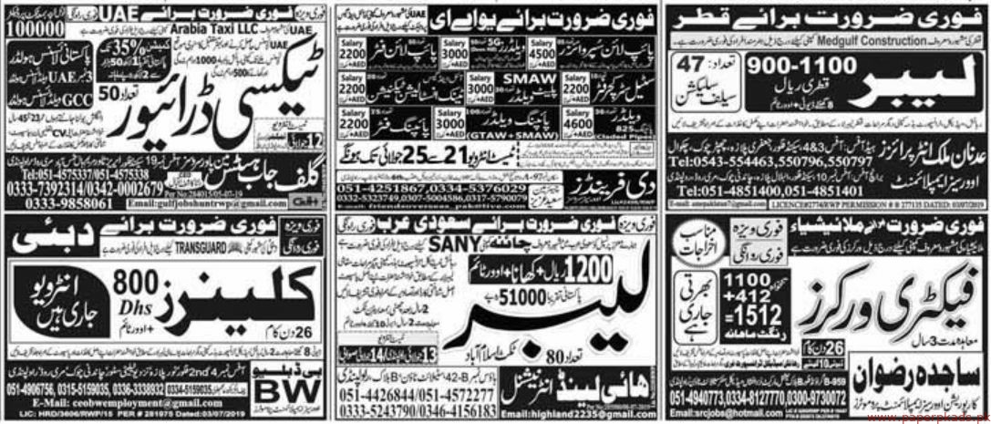 Express Newspaper Jobs 09 July 2019 Latest
